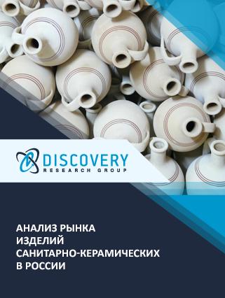 Маркетинговое исследование - Анализ рынка изделий санитарно-керамических в России