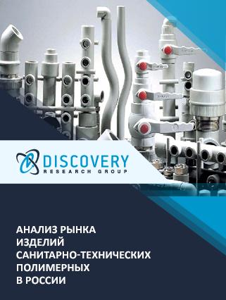 Маркетинговое исследование - Анализ рынка изделий санитарно-технических полимерных в России