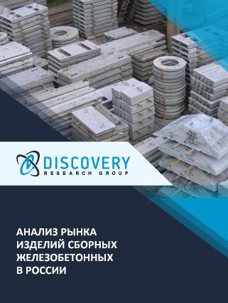 Маркетинговое исследование - Анализ рынка изделий сборных железобетонных в России