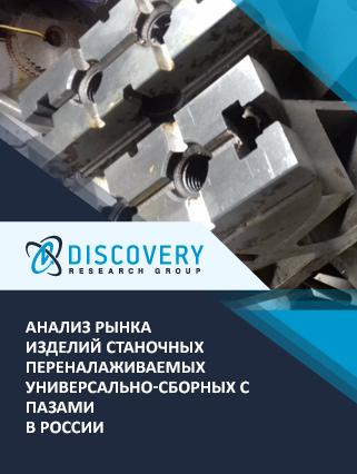 Анализ рынка изделий станочных переналаживаемых универсально-сборных с пазами в России