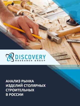 Анализ рынка изделий столярных строительных в России