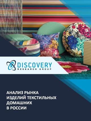 Анализ рынка изделий текстильных домашних в России
