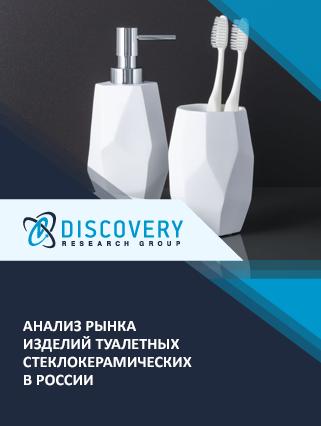 Анализ рынка изделий туалетных стеклокерамических в России