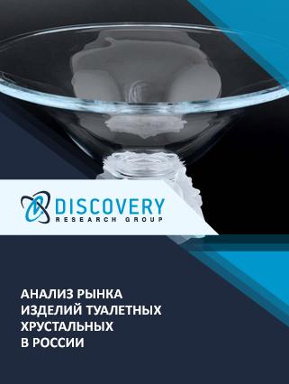 Анализ рынка изделий туалетных хрустальных в России