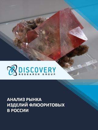 Анализ рынка изделий флюоритовых в России