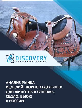 Маркетинговое исследование - Анализ рынка изделий шорно-седельных для животных (упряжь, седло, вьюк) в России