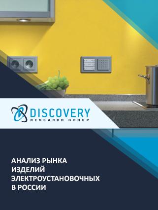 Анализ рынка изделий электроустановочных в России