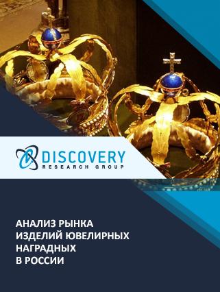 Анализ рынка изделий ювелирных наградных в России