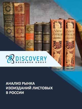 Анализ рынка изоизданий листовых в России