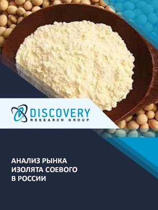 Анализ рынка изолята соевого белка в России (с базой импорта-экспорта)