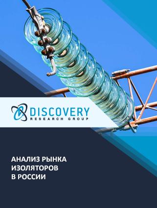 Анализ рынка изоляторов в России
