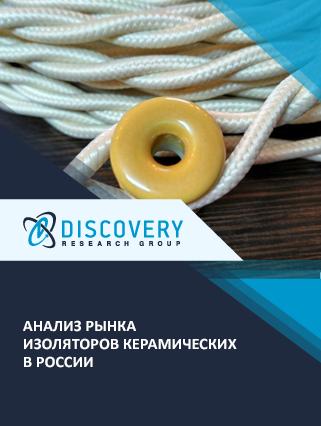 Анализ рынка изоляторов керамических в России