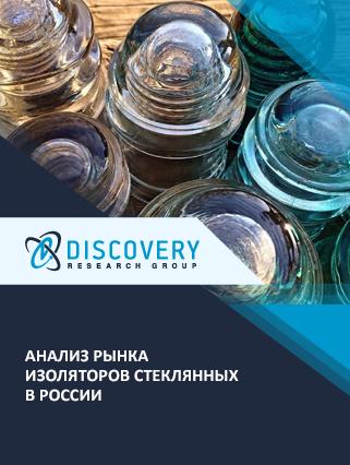 Анализ рынка изоляторов стеклянных в России