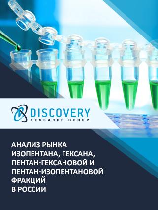 Анализ рынка изопентана, гексана, пентан-гексановой и пентан-изопентановой фракций в России