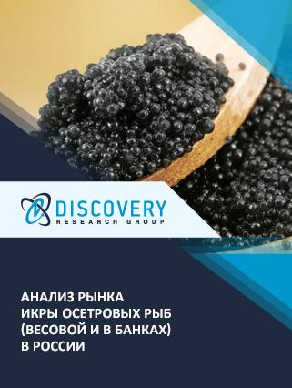 Маркетинговое исследование - Анализ рынка икры осетровых рыб (весовой и в банках) в России