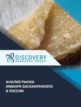 Анализ рынка имбиря засахаренного в России