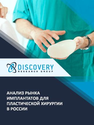 Анализ рынка имплантатов для пластической хирургии в России