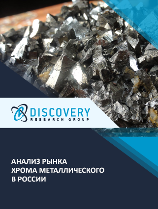 Маркетинговое исследование - Анализ рынка хрома металлического в России