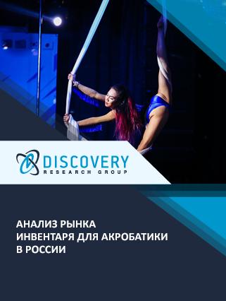 Анализ рынка инвентаря для акробатики в России