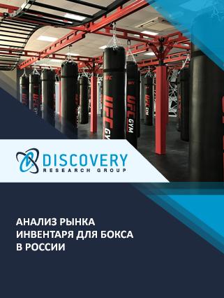 Анализ рынка инвентаря для бокса в России