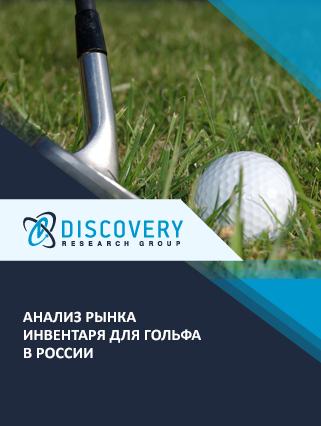 Анализ рынка инвентаря для гольфа в России