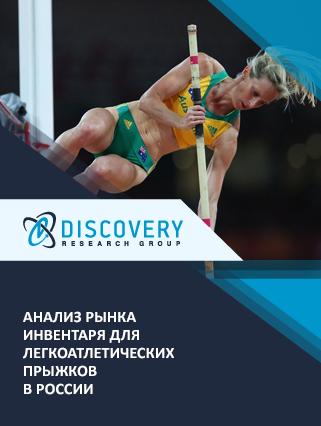 Анализ рынка инвентаря для легкоатлетических прыжков в России