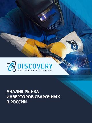 Маркетинговое исследование - Анализ рынка инверторов сварочных в России