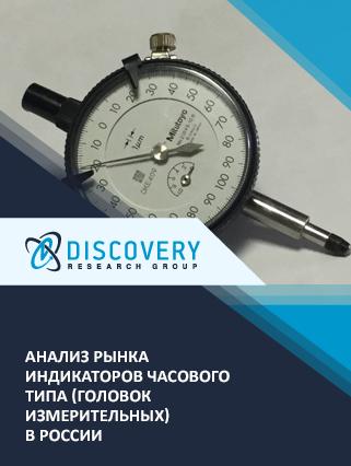 Анализ рынка индикаторов часового типа (головок измерительных) в России