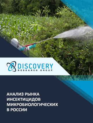 Маркетинговое исследование - Анализ рынка инсектицидов микробиологических в России