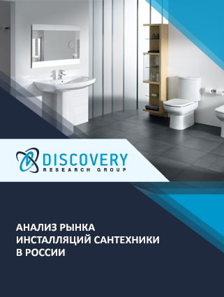 Маркетинговое исследование - Анализ рынка инсталляций сантехники в России