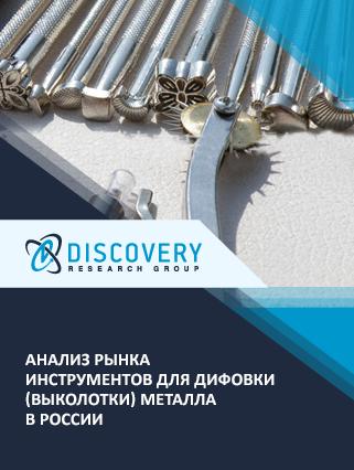 Маркетинговое исследование - Анализ рынка инструментов для дифовки (выколотки) металла в России