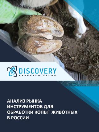 Маркетинговое исследование - Анализ рынка инструментов для обработки копыт животных в России