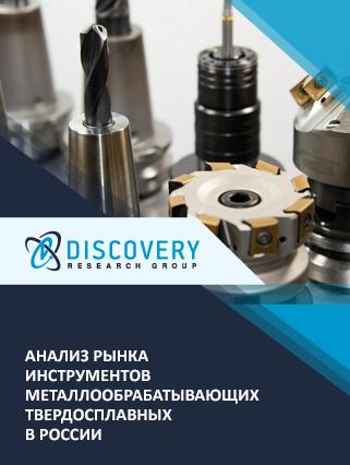 Маркетинговое исследование - Анализ рынка инструментов металлообрабатывающих твердосплавных в России