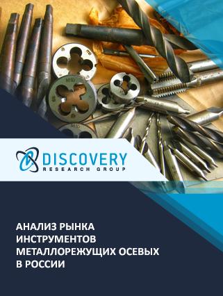 Маркетинговое исследование - Анализ рынка инструментов металлорежущих осевых в России