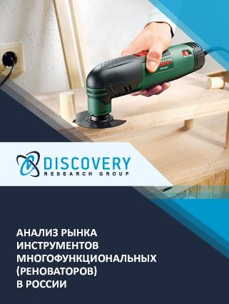 Маркетинговое исследование - Анализ рынка инструментов многофункциональных (реноваторов) в России