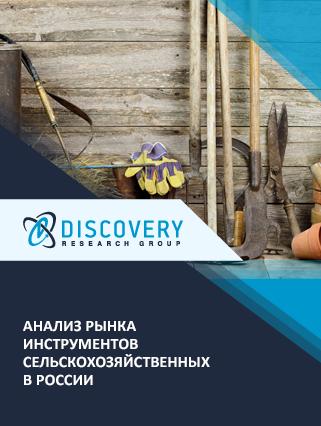 Анализ рынка инструментов сельскохозяйственных в России