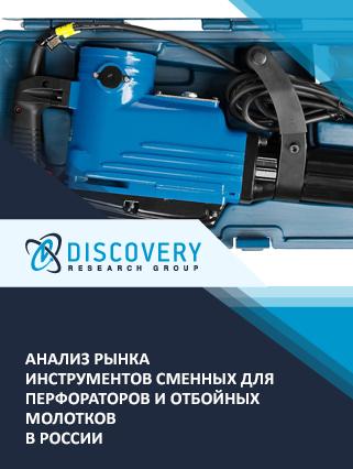 Маркетинговое исследование - Анализ рынка инструментов сменных для перфораторов и отбойных молотков в России