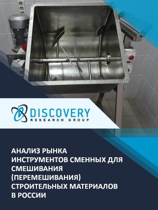 Маркетинговое исследование - Анализ рынка инструментов сменных для смешивания (перемешивания) строительных материалов в России