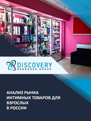 Анализ рынка интимных товаров для взрослых в России