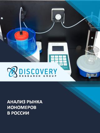 Анализ рынка иономеров в России