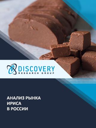 Маркетинговое исследование - Анализ рынка ириса в России