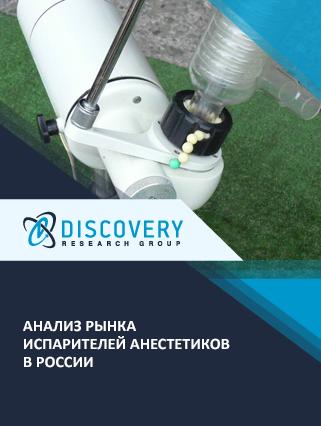 Анализ рынка испарителей анестетиков в России