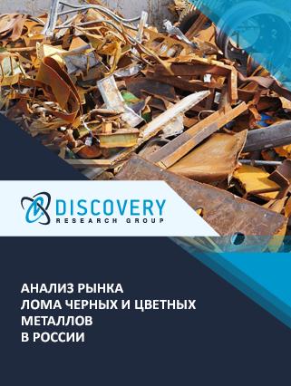 Маркетинговое исследование - Анализ рынка лома черных и цветных металлов в России (с базой импорта-экспорта)