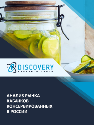 Маркетинговое исследование - Анализ рынка кабачков консервированных в России