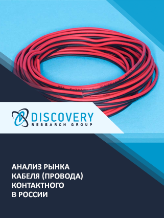 Маркетинговое исследование - Анализ рынка кабеля (провода) контактного в России