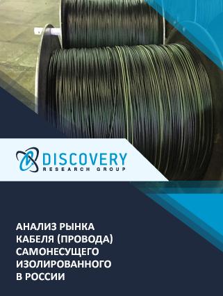 Маркетинговое исследование - Анализ рынка кабеля (провода) самонесущего изолированного в России