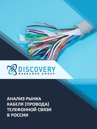 Маркетинговое исследование - Анализ рынка кабеля (провода) телефонной связи в России