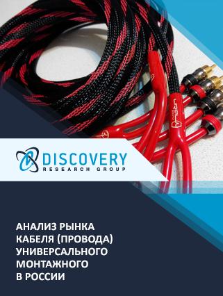 Анализ рынка кабеля (провода) универсального монтажного в России