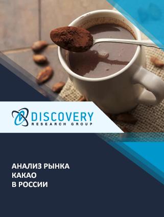 Маркетинговое исследование - Анализ рынка какао в России