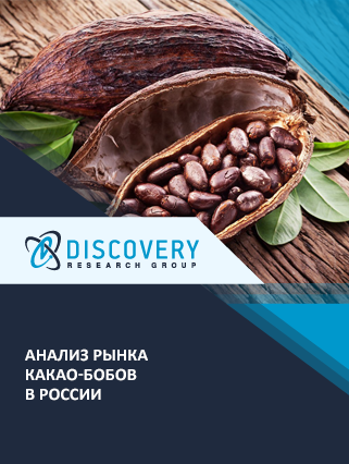 Маркетинговое исследование - Анализ рынка какао-бобов в России